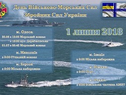 Day of the Naval Forces of the Armed Forces of Ukraine